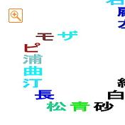 四字熟語をらせん状に書いたメッセピクチャアート1