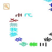 四字熟語をらせん状に書いたメッセピクチャアート3