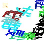 四字熟語をらせん状に書いたメッセピクチャアート4